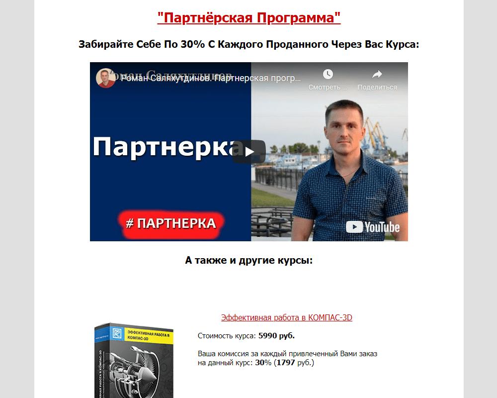 roman salyahutdinov