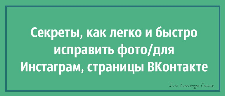 sekrety kak legko i bystro ispravit fotodlya instagram stranitsy vkontakte