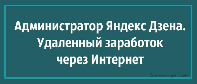 Администратор Яндекс Дзена. Удаленный заработок через Интернет