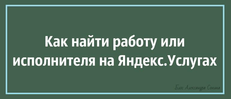Как найти работу или исполнителя на Яндекс.Услугах