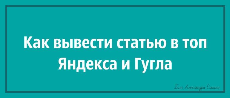 Как вывести статью в топ Яндекса и Гугла
