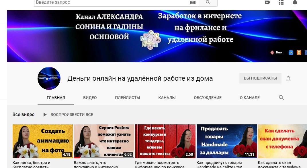 канал_Ютуб-2