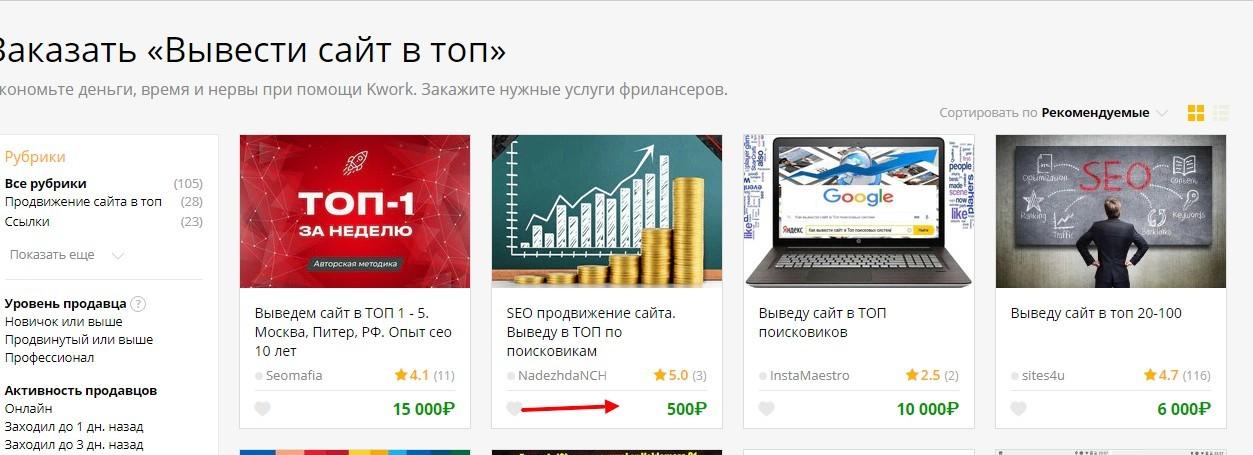 вывести_сайт_в_топ-1