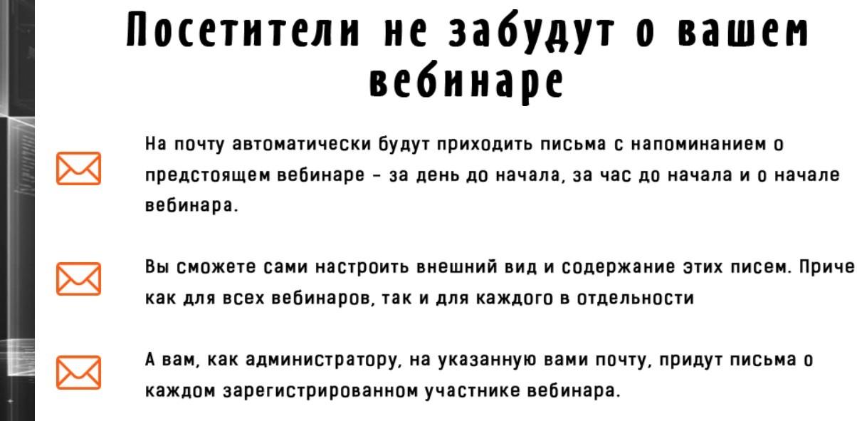 что_такое_автовебинар-3
