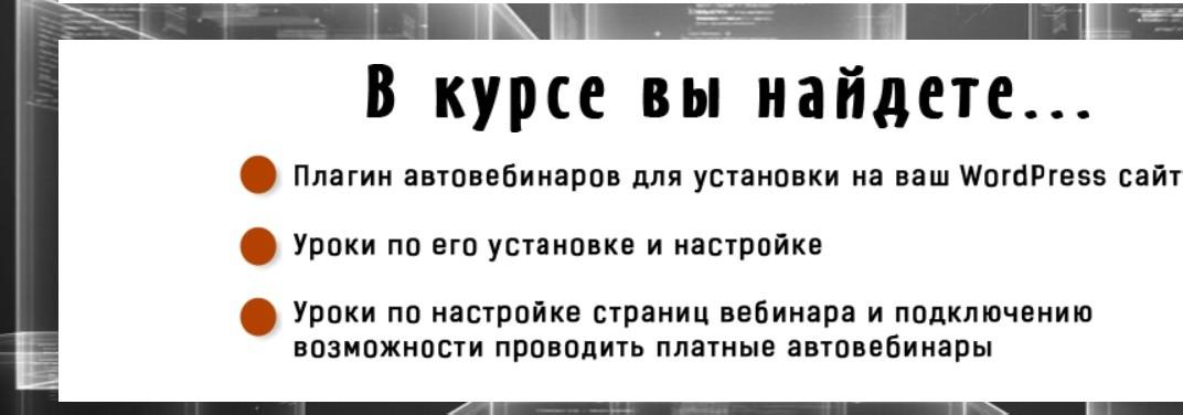 что_такое_автовебинары-1