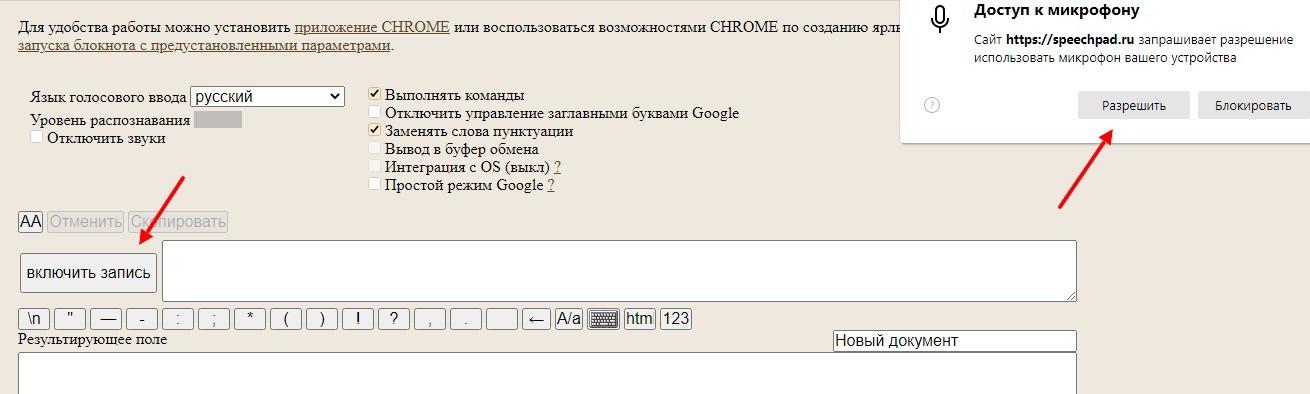 golosovoy nabor teksta