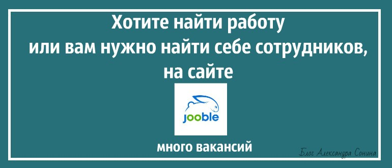 Хотите найти работу или вам нужно найти себе сотрудников, на сайте Jooble много вакансий