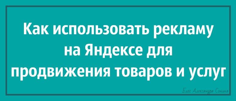 Как использовать рекламу на Яндексе для продвижения товаров и услуг