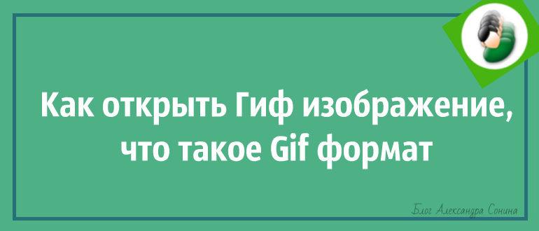 kak otkryt gif izobrazhenie chto takoe gif format