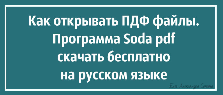 Как открывать ПДФ файлы. Программа Soda pdf скачать бесплатно на русском языке