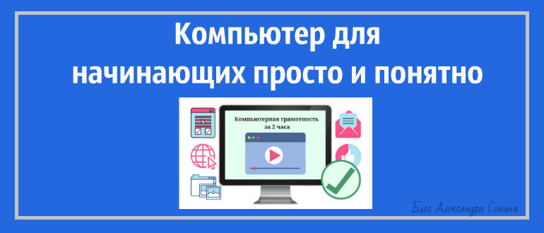 kompyuternaya