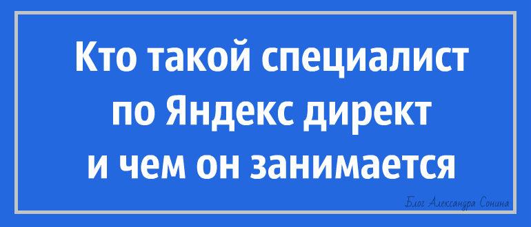 Кто такой специалист по Яндекс директ и чем он занимается