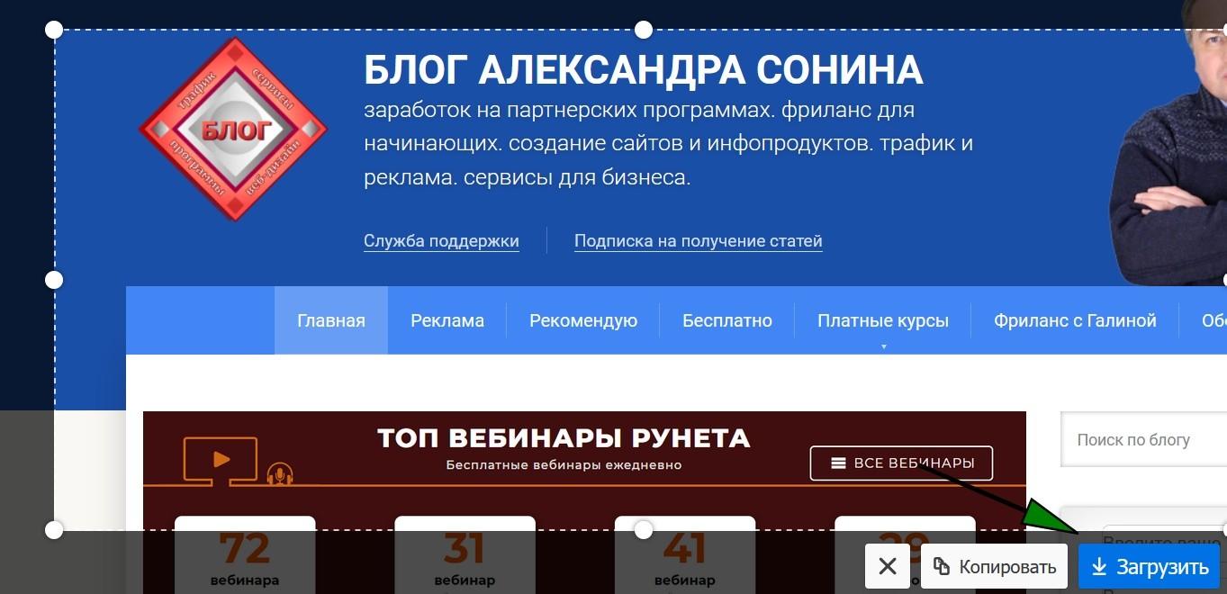 Как сделать скриншот в браузере Мозилла