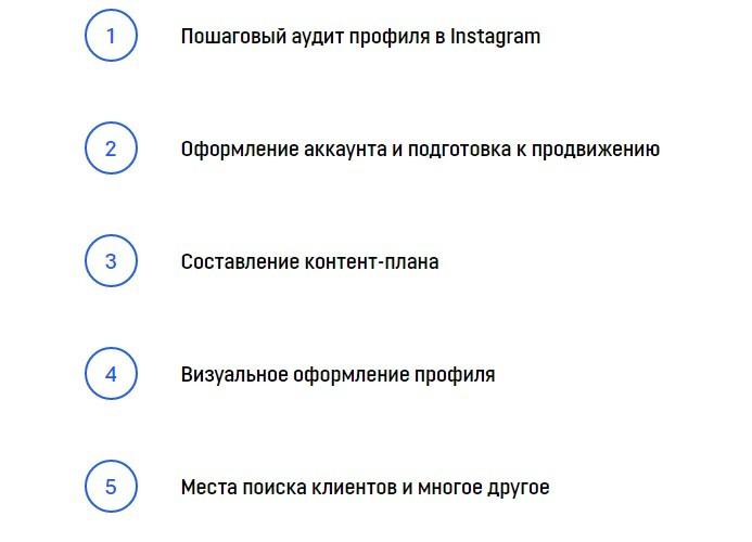 obuchenie instagramu