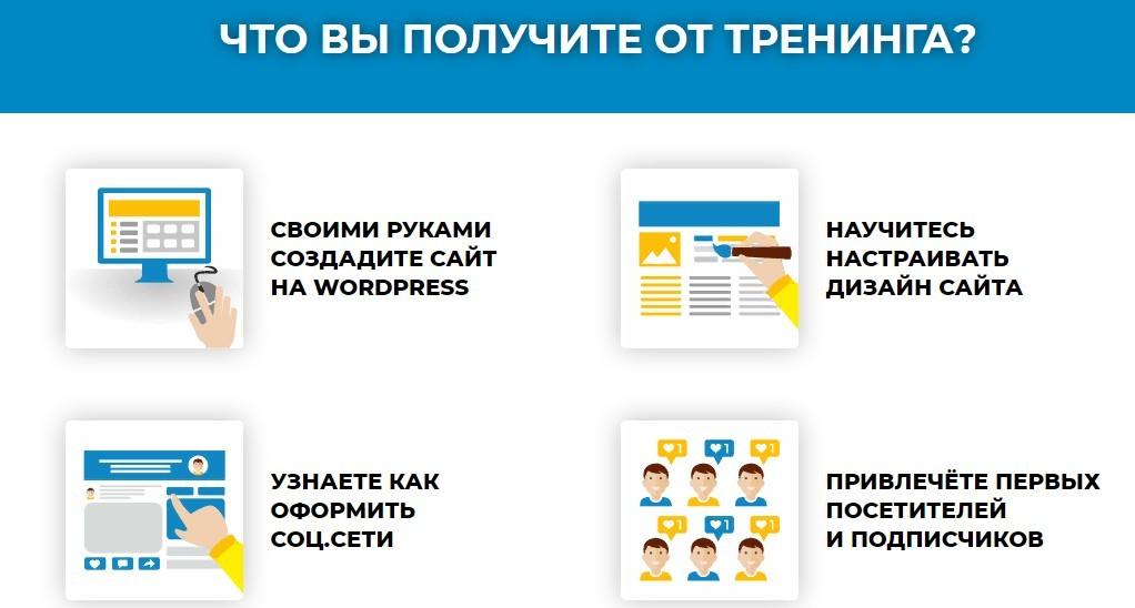 обучение_по_созданию_сайтов-2