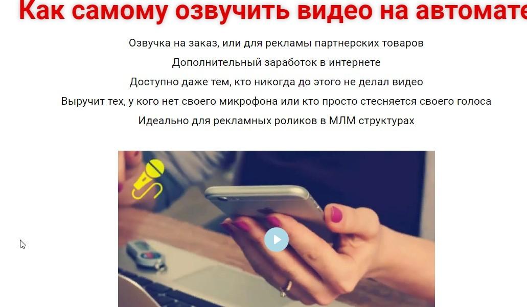 озвучка_роликов_на_автомате-2