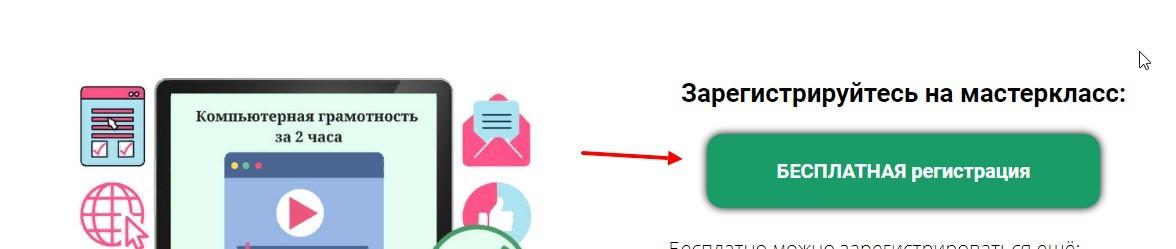 регистрация_на_вебинаре-2