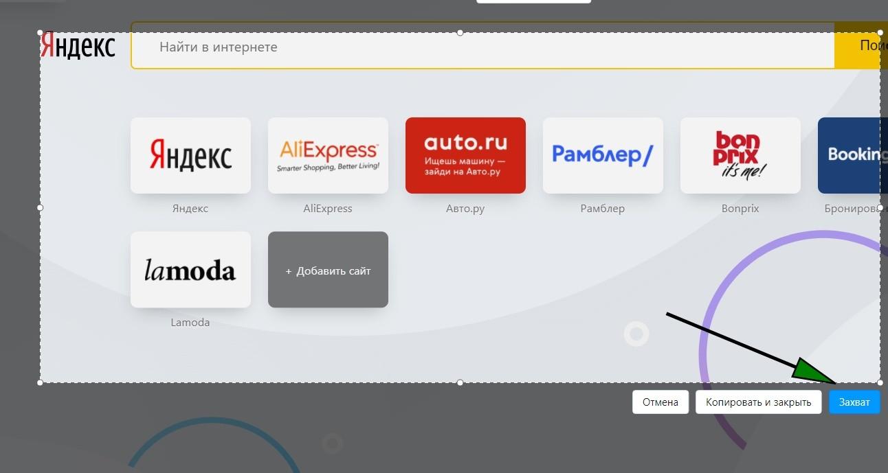 Как сделать скриншот в Яндексе