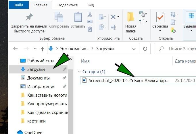Скриншот в загрузках