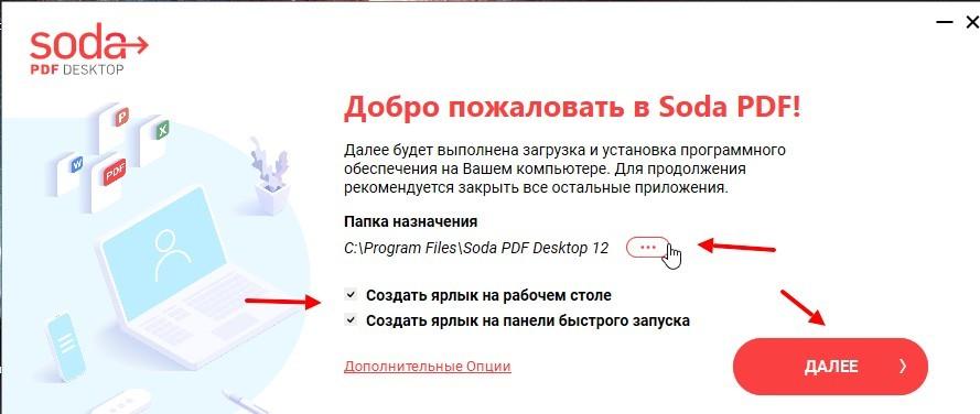 ustanovit soda pdf