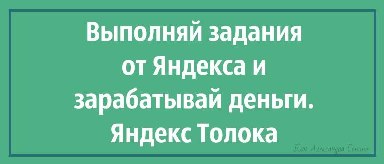 Выполняй задания от Яндекса и зарабатывай деньги. Яндекс Толока