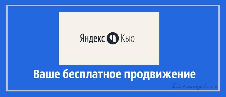 Яндекс Кью, ваше бесплатное продвижение