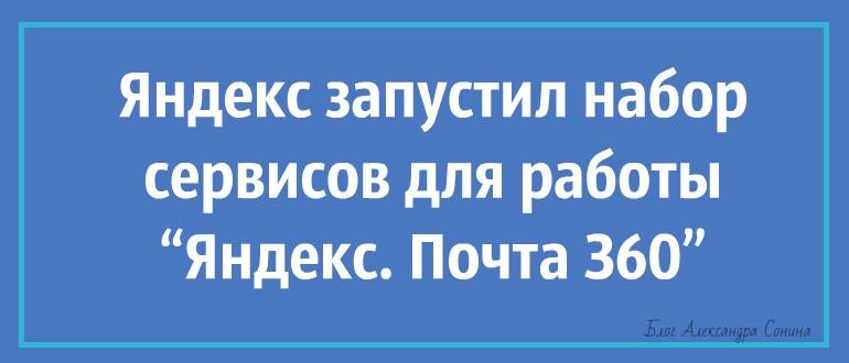 "Яндексзапустилнаборсервисовдляработы""Яндекс.Почта"""