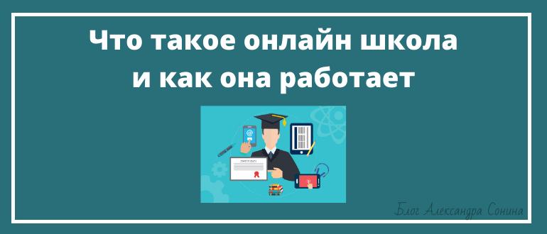 Что такое онлайн школа и как она работает