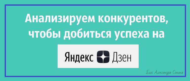Анализируем конкурентов, чтобы добиться успеха на Яндекс Дзен
