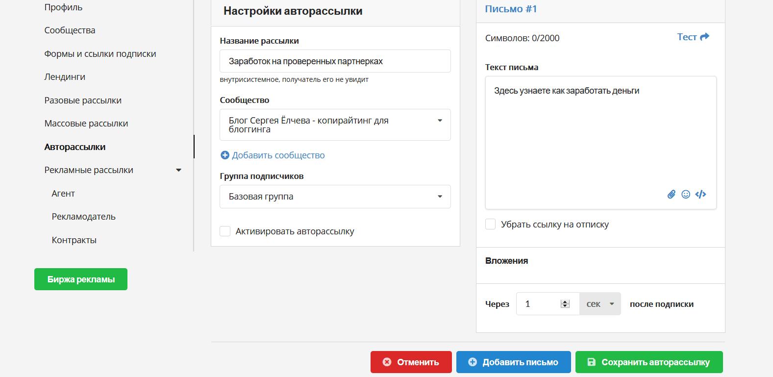 авторассылка Вконтакте-7