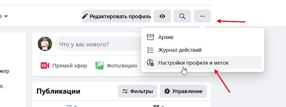 как изменить имя на Фейсбук - 6