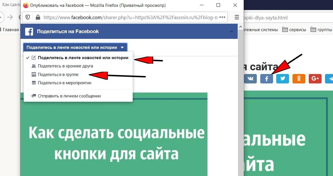 как сделать репост в Фейсбук-5