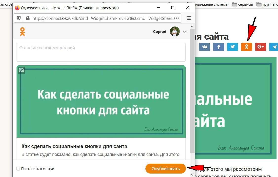Как сделать репост в Одноклассники-4