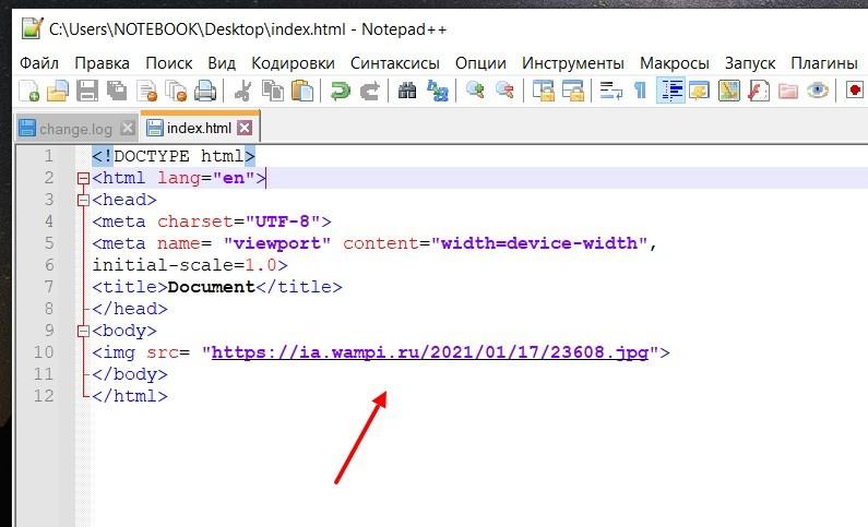 Как вставить картинку в html блокноте -1