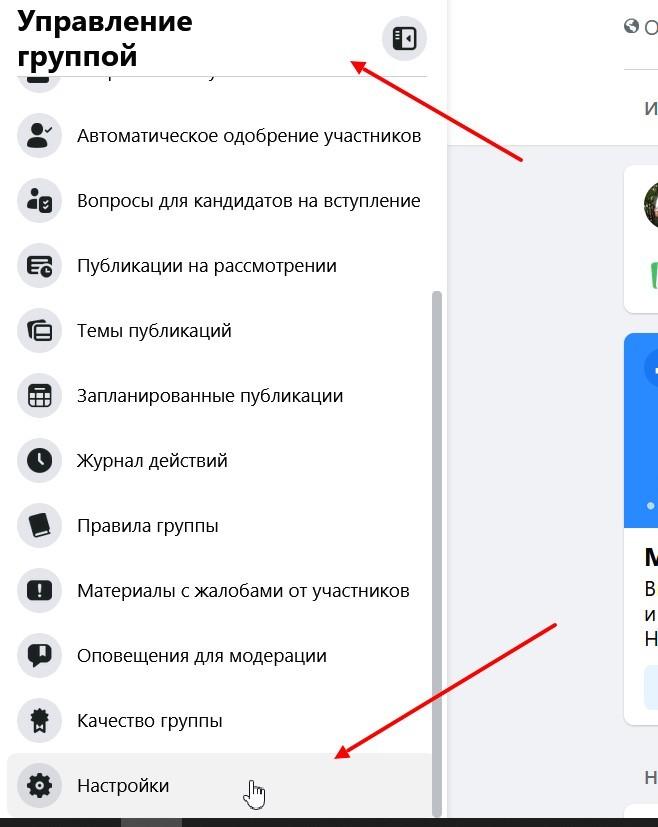 настройка группы на Фейсбук - 3