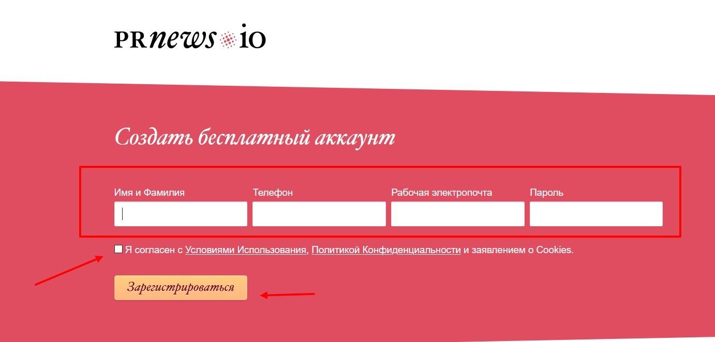 Prnews.io - 2
