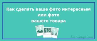Как сделать ваше фото интересным или фото вашего товара