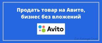 Продать товар на Авито, бизнес без вложений