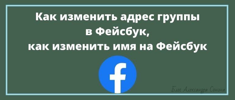 Как изменить адрес группы в Фейсбук, как изменить имя на Фейсбук