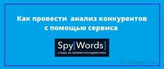 Как провести анализ конкурентов с помощью сервиса SpyWords