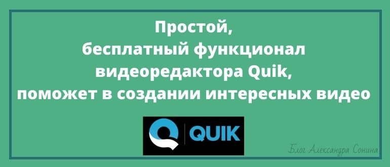 Простой, бесплатный функционал видеоредактора Quik, поможет в создании интересных видео