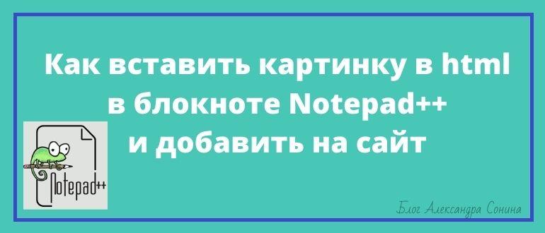 Как вставить картинку в html в блокноте Notapd++ и добавить на сайт