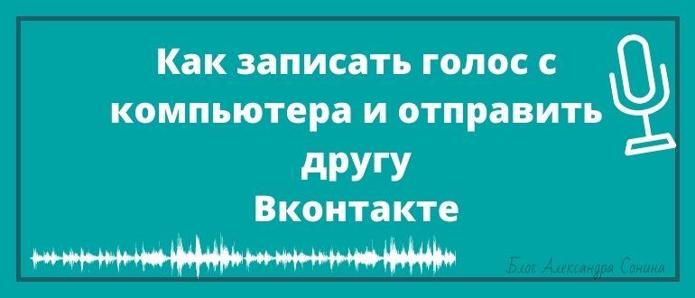 Как записать голос с компьютера и отправить другу Вконтакте