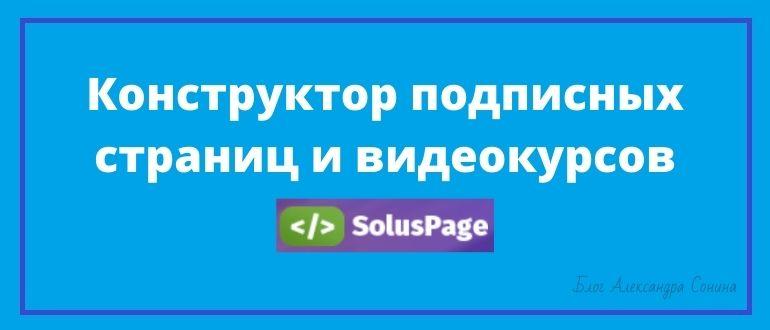 Конструктор подписных страниц и видеокурсов soluspage.com