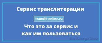 servis transliteratsii