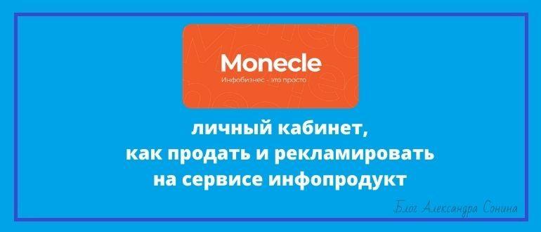 Monecle.com личный кабинет, как продать и рекламировать на сервисе инфопродукт