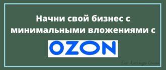 Начни свой бизнес с минимальными вложениями с OZON