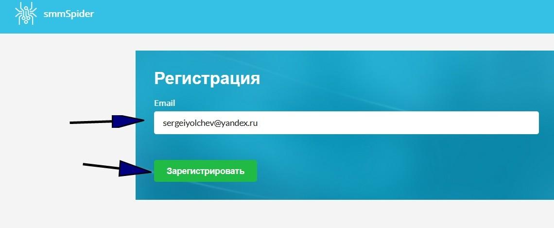 Smmspider регистрация-2