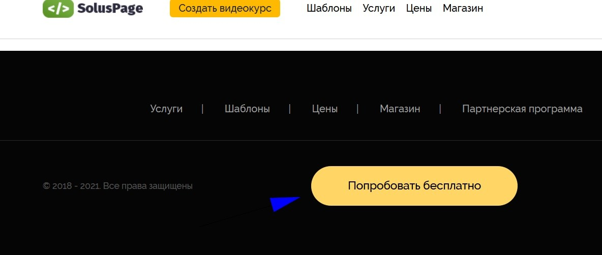 soluspage.com-1