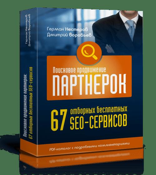 67_services_book